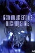 Инопланетное похищение /2005/ (фильм)