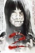 Женщина с разрезанным ртом 2 (фильм)