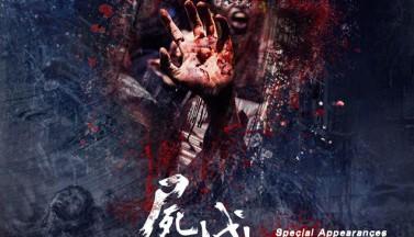 Бойцовский клуб зомби. Постеры