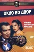 Окно во двор /1954/ (фильм)