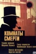 Комнаты смерти: Темное происхождение Шерлока Холмса (мини-сериал)