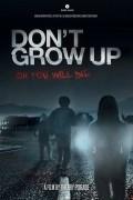 Не вырастай (фильм)
