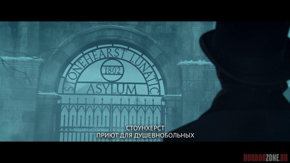 смотреть онлайн обитель проклятых трейлер на русском