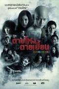 Погибшие жестокой смертью 2 (фильм)
