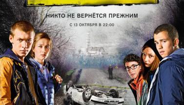 К истокам мира — отзыв на первый сезон мистического сериала-триллера «Чернобыль: Зона отчуждения» (2014 г.)