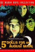 Пять кукол для августовской луны (фильм)