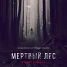 Первый армянский фильм ужасов отправит зрителей в МЁРТВЫЙ ЛЕС