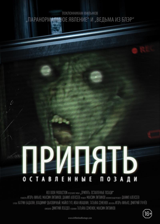 2013 фильм ужасов