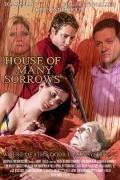 Дом многих печалей