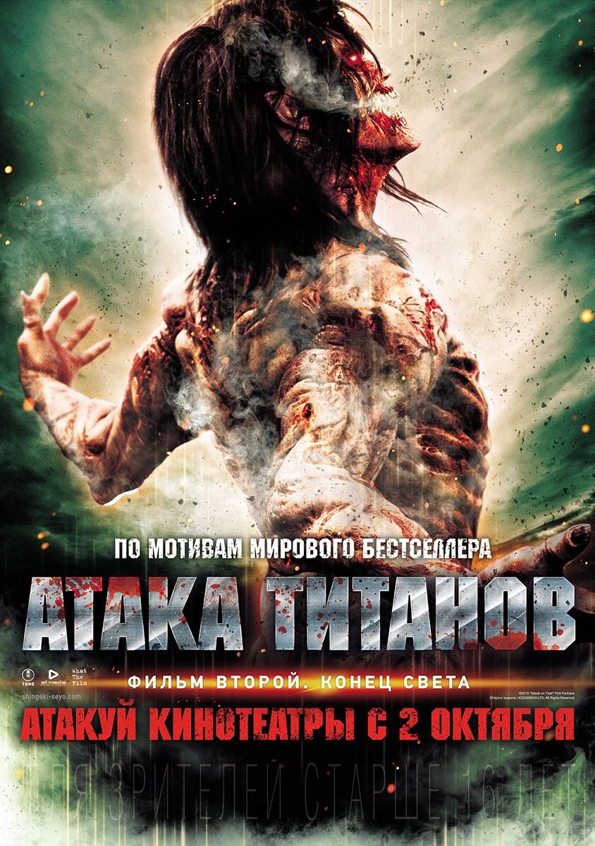 Атака титанов фильм второй скачать торрент.