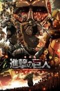 Вторжение титанов: Багровые стрелы
