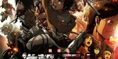 Вторжение титанов: Багровые стрелы. Постеры