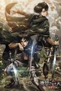 Вторжение титанов: Крылья свободы