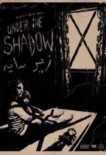 Под покровом тени