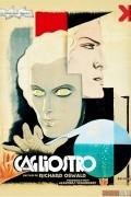 Калиостро – любовь и жизнь великого авантюриста
