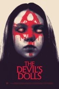 Куклы дьявола