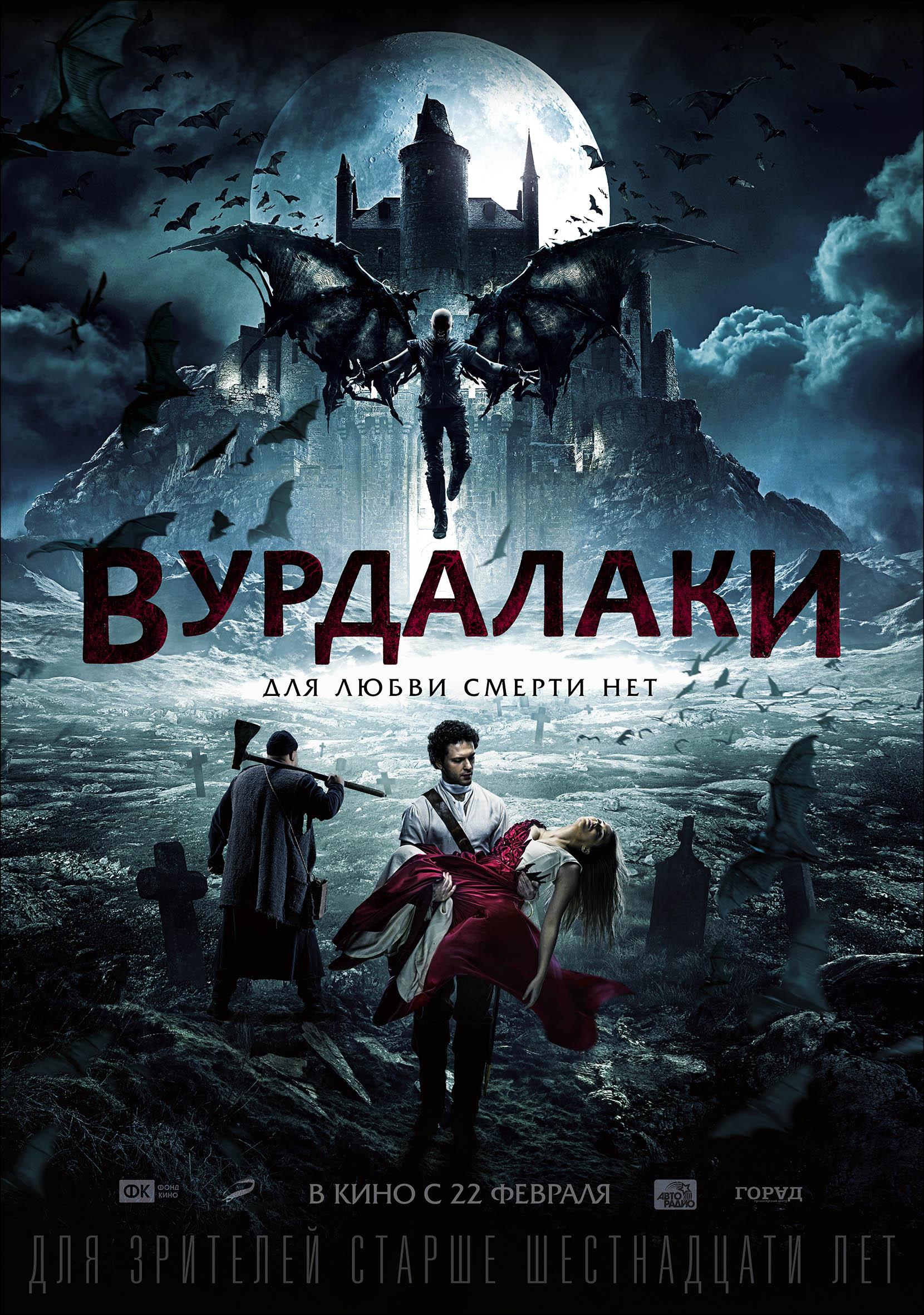 ВУРДАЛАКИ, постер