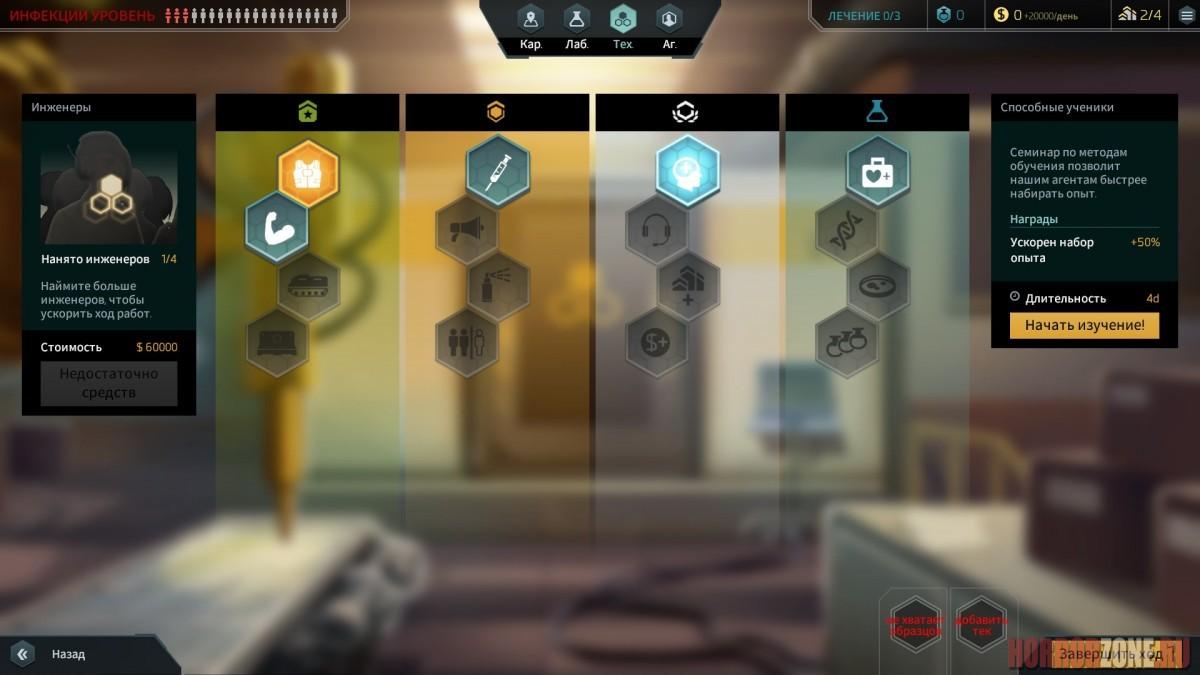 Quarantine, скриншот