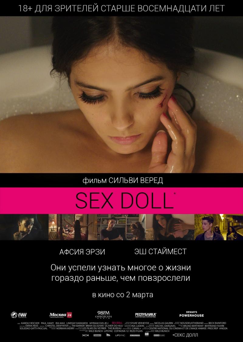 Фильм секс красоты