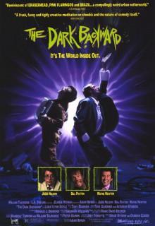 Назад в темноту