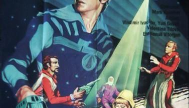 Звездный инспектор. Постеры