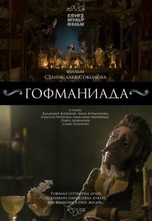 Гофманиада