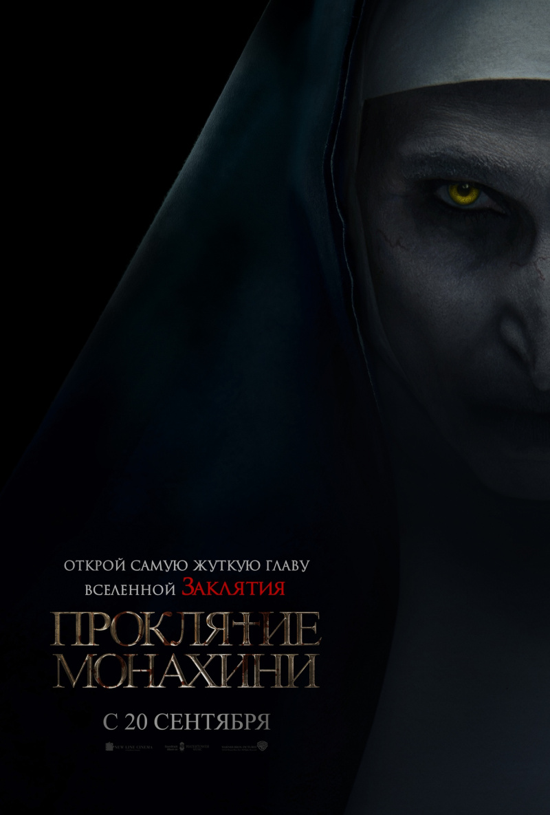 the-nun-rusposter.jpg