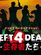 Left 4 Dead: Survivors (3D-action)