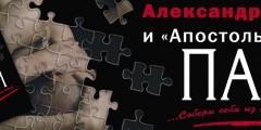 Фото-конкурс СТРАШНЫЙ ПАЗЛ
