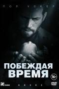 Побеждая время (фильм)