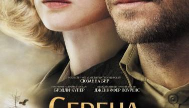 Серена. Постеры