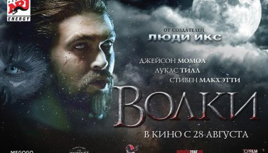 Волки (2014). Постеры