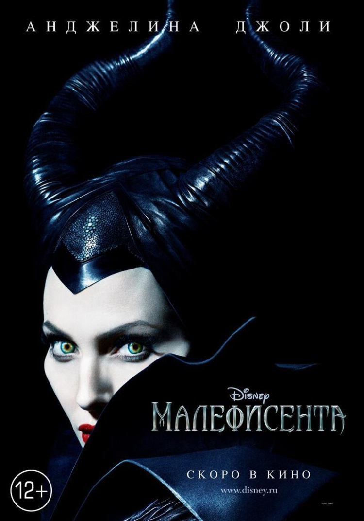 http://horrorzone.ru/uploads/_pages/36160/maleficent03.jpg