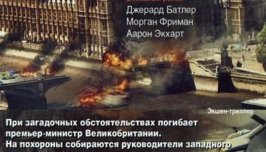 Падение Лондона. Постеры