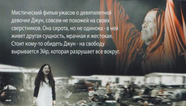 Демоны Джун. Постеры
