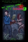 Мой дядя Джон - зомби