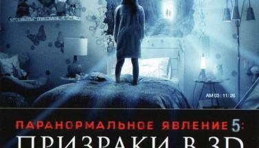 Паранормальное явление: Призраки. Постеры
