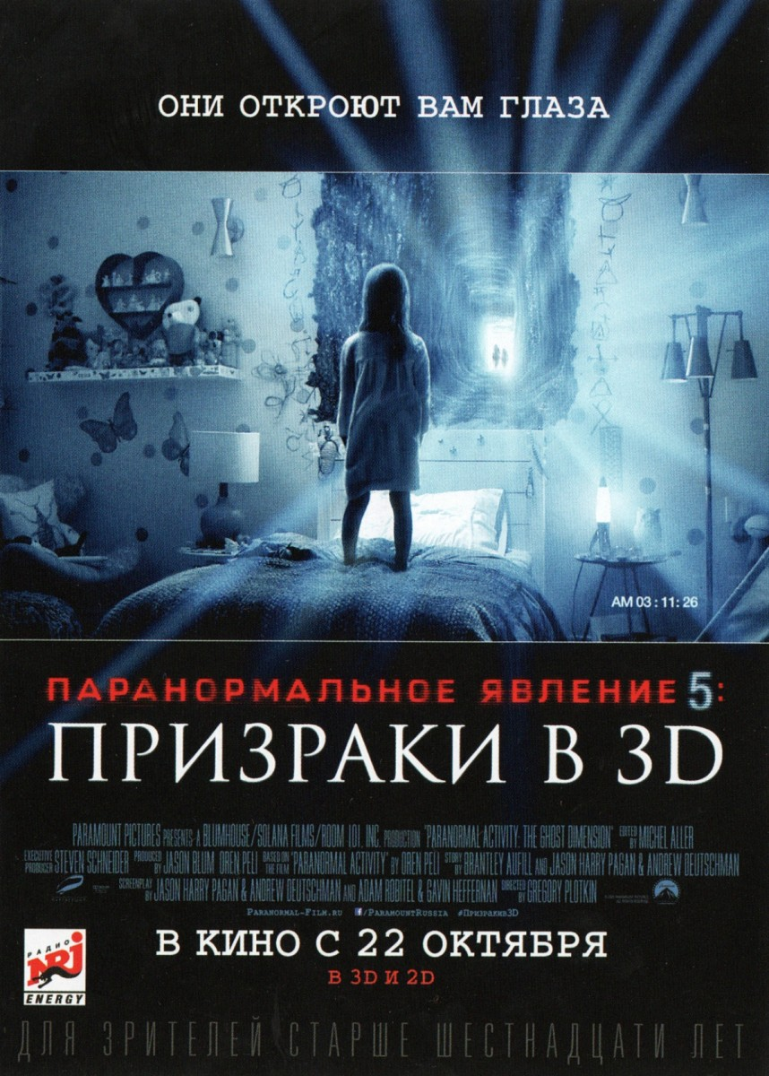 http://horrorzone.ru/uploads/_pages/48289/paranormal-activity-the-ghost-dimension03.jpg