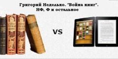 Война книг