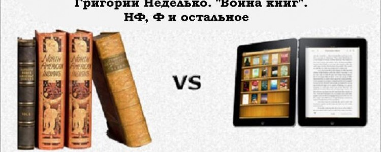 books vs technology E-book or paper book − what's best for young children by lauren lowry hanen certified slp and clinical staff writer technology surrounds us.