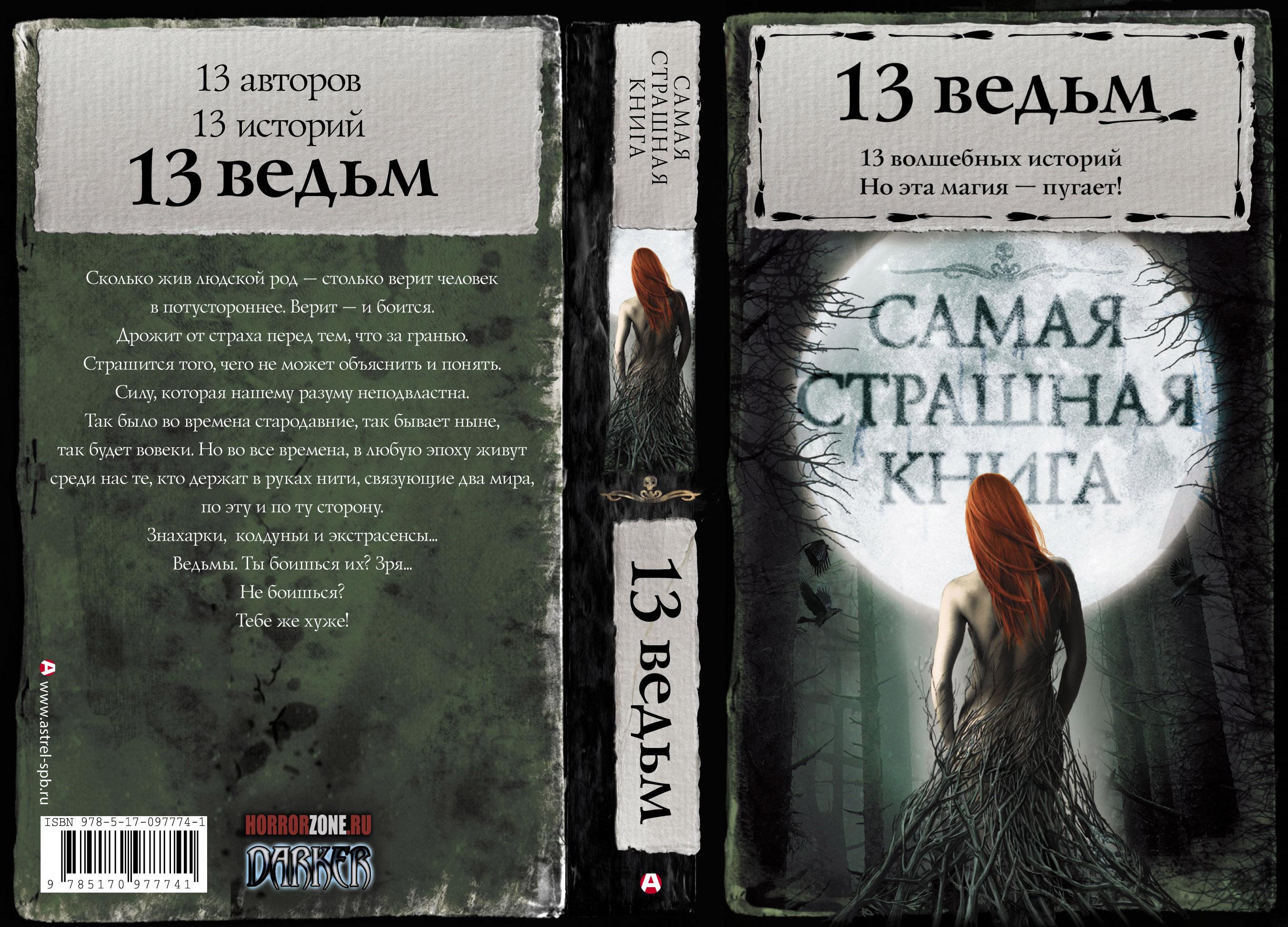 13 ведьм, обложка