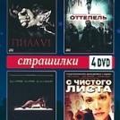 Хотите купить ЧЕТЫРЕ DVD по цене ОДНОГО? Пожалуйста!