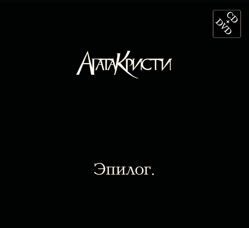 Торрент агата кристи дискография 1988-2010 37 релизов, mp3.