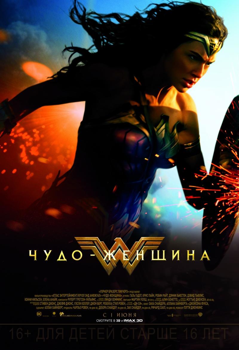 Chudo Zhenshina Postery Smotret Skachat