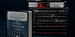 """Открыт прием текстов в антологию """"Самая страшная книга 2018"""""""