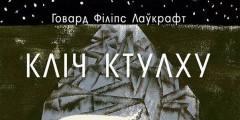 Лавкрафт на белорусском языке
