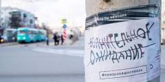 """На улицах Екатеринбурга фильм """"Призрак в доспехах"""" рекламируют с помощью капчи"""