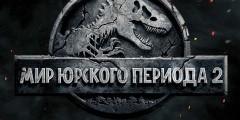 МИР ЮРСКОГО ПЕРИОДА 2: Официальные русский постер и название