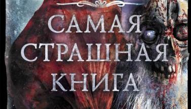 Состав и обложка антологии САМАЯ СТРАШНАЯ КНИГА 2018