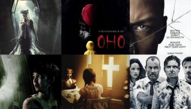 Лучшие фильмы ужасов 2017 года